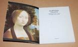 Живопись Италии на итальянском с 15 по 21 век, фото №3