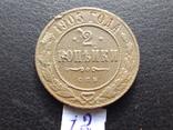 2 копейки  1905 год, фото №3
