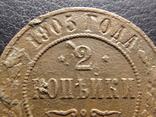 2 копейки  1905 год, фото №4