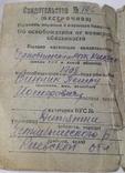 Свидетельство об освобожении от воинской обязаности (1943 год), фото №4