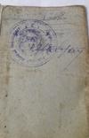 Свидетельство об освобожении от воинской обязаности (1943 год), фото №5