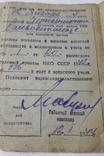 Свидетельство об освобожении от воинской обязаности (1943 год), фото №7