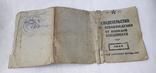 Свидетельство об освобожении от воинской обязаности (1943 год), фото №8