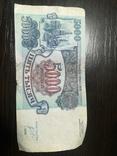 Пять тысяч рублей, фото №4
