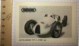 Календарик реклама Auto Union Typ C / авто, Рига, 1987, фото №2