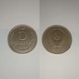 5 копеек 1990 СССР, фото №3