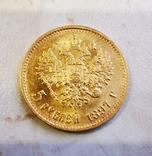 5 рублей 1897 года Большая голова, фото №3