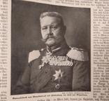Перша світова війна фото 7