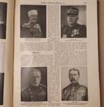 Перша світова війна фото 8