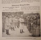 Перша світова війна фото 10