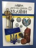 Государственные символы Украины, фото №2