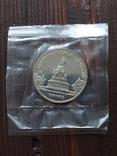 СССР 5 рублей 1988 г. Новгород запайка фото 3