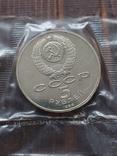 СССР 5 рублей 1988 г. Новгород запайка фото 1