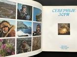 1983 Северные зори. СССР Корякский АО, фото №6