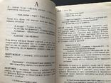 2007 Одесса Смирнов Большой полуТОЛКОВЫЙ словарь Одесского языка, фото №3
