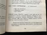 2007 Одесса Смирнов Большой полуТОЛКОВЫЙ словарь Одесского языка, фото №5