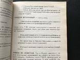 2007 Одесса Смирнов Большой полуТОЛКОВЫЙ словарь Одесского языка, фото №6