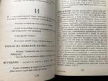 2007 Одесса Смирнов Большой полуТОЛКОВЫЙ словарь Одесского языка, фото №7