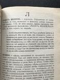 2007 Одесса Смирнов Большой полуТОЛКОВЫЙ словарь Одесского языка, фото №9