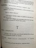 2007 Одесса Смирнов Большой полуТОЛКОВЫЙ словарь Одесского языка, фото №12