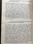 2007 Одесса Смирнов Большой полуТОЛКОВЫЙ словарь Одесского языка, фото №13