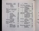 Словарь-справочник Аквариумиста, фото №8
