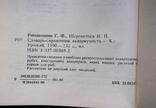 Словарь-справочник Аквариумиста, фото №11
