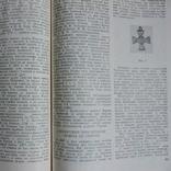 Советский Коллекционер посвящён Георгиевским наградам, фото №4