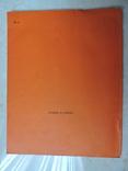 Советский Коллекционер посвящён Георгиевским наградам, фото №5