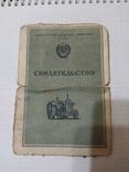Свидетельство Министерства сельского хозяйства СССР., фото №2