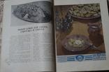 Книга о вкусной и здоровой пище . 1955г., фото №6