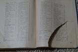 Книга о вкусной и здоровой пище . 1955г., фото №9