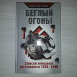 Записки немецкого артиллериста 1940-1945 Беглый огонь! 2009, фото №2