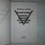Записки немецкого артиллериста 1940-1945 Беглый огонь! 2009, фото №4