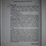 Записки немецкого артиллериста 1940-1945 Беглый огонь! 2009, фото №5