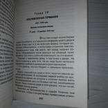 Записки немецкого артиллериста 1940-1945 Беглый огонь! 2009, фото №9