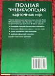 """Книга """"Полная энциклопедия карточных игр"""" фото 2"""