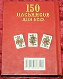 """Книга В.Скворцов """"150 пасьянсов для всех"""" (тираж: 10 000) фото 2"""