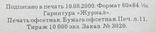 """Книга В.Скворцов """"150 пасьянсов для всех"""" (тираж: 10 000) фото 6"""