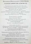 """Книга В.Скворцов """"150 пасьянсов для всех"""" (тираж: 10 000) фото 7"""