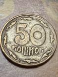50 коп 1994 Грубый Фальшак, фото №5