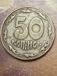 50 коп 1994 Грубый Фальшак, фото №7