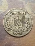 50 коп 1994 Грубый Фальшак, фото №8
