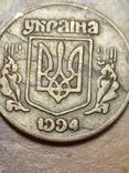 50 коп 1994 Грубый Фальшак, фото №2