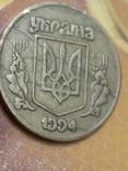 50 коп 1994 Грубый Фальшак, фото №9