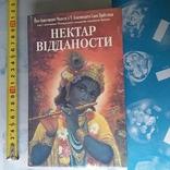 Нектар Відданости 1995р., фото №2