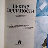 Нектар Відданости 1995р., фото №3
