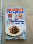 Вкусные угощения за 5 минут для неожиданных гостей, фото №2