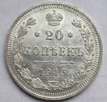 20 копеек 1915 г., фото №2