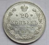 20 копеек 1915 г., фото №3